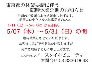 臨時休業のお知らせノースタイルビューティー.jpg