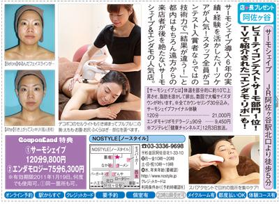 coupon201101.jpg