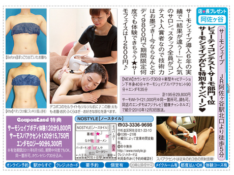 coupon201106.jpg