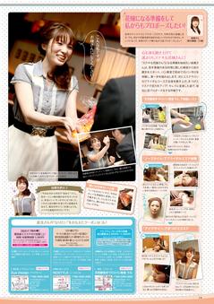 coponland_bridal_kantou_201207.jpg