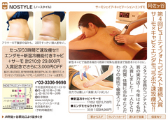 coponland_shinjuku_201209.jpg