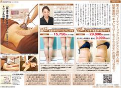 couponland_shinjyuku_201210.jpg