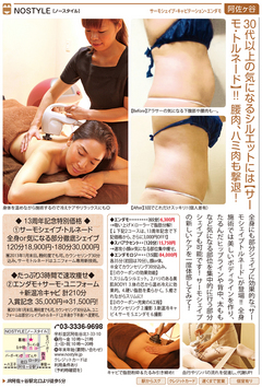 couponland_shinjuku_2012_12.jpg