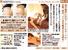 お腹・腰肉・ハミ肉の速攻痩せクーポン1/20銀座版配布