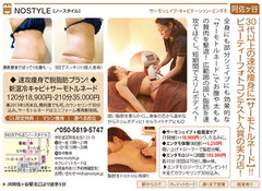 201304 銀座 サーモシェイプ キャンペーン