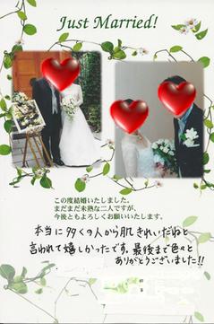bridalesthethankyou20170416.jpg