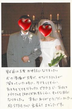 bridalesthethankyou20170430.jpg