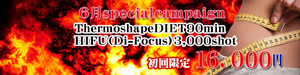 ThermoshapeDIET90minHIFU(Di-Focus)3,000shot.jpg