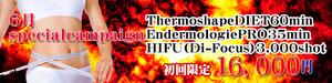 ThermoshapeDIET60minEndermologiePRO35minHIFU(Di-Focus)3,000shot.jpg