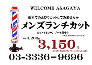 SuperThursday ランチカット3,150円!