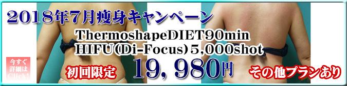 2018年7月スペシャルcampaignのサーモシェイプダイエット!!痩身ダイエットキャンペーン