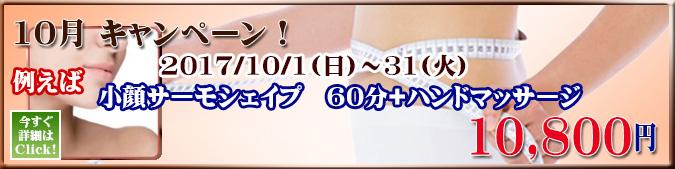 10月秋痩せキャンペーン