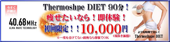 5月スペシャルcampaignのサーモシェイプダイエットで痩身ダイエットキャンペーン